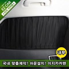 제네시스EQ900 맞춤형 이지 카커텐 고급형 차량용 햇빛가리개 카커튼