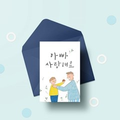캘리엠 아빠 사랑해요 캘리그라피 카드
