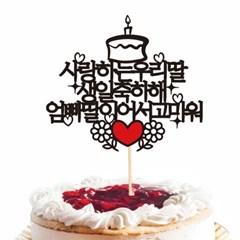 생일맞춤-20 케이크토퍼