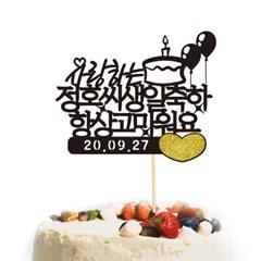 생일맞춤-21 케이크토퍼