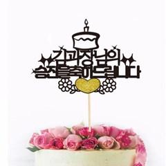 생일맞춤-22 케이크토퍼