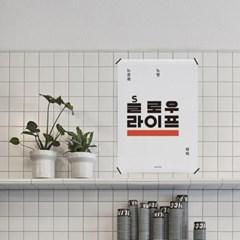 슬로우 라이프 M 유니크 인테리어 디자인 포스터