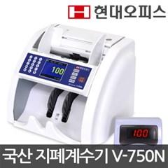 [현대오피스] 국산 지폐계수기 V-750N/4단계속도조절_(1016848)