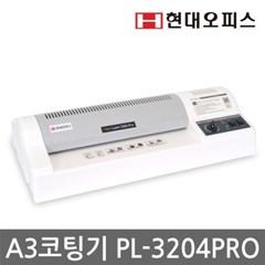 [현대오피스]국산A3코팅기 PhotoLami-3204PRO 4롤_(1020553)