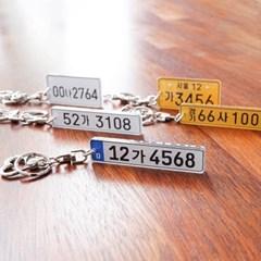 자동차 번호판 키링
