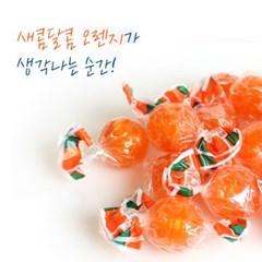 포지타노 오렌지 캔디 500g+200g