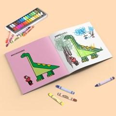 [코야키즈] 두잉아트북 컬러링북 - 공룡