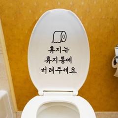 휴지는 휴지통에 변기에 버려주세요 가게 화장실 스티커
