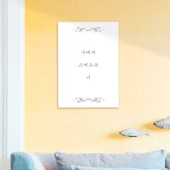 감성 레터링 포스터 9종 - A2,A3,A4 사이즈