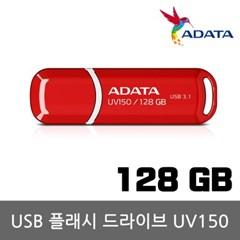 ADATA UV150 USB 3.1 128GB Classic 메모리 USB 플래시 드라이브