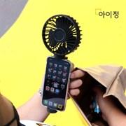 아이정 M-fan 휴대용 손선풍기 탁상형 휴대폰 거치형 블_(2777314)