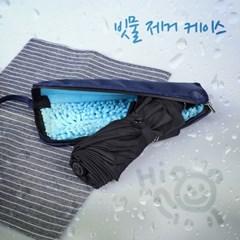 휴크래프트 극세사 우산 빗물 제거 커버 개인용