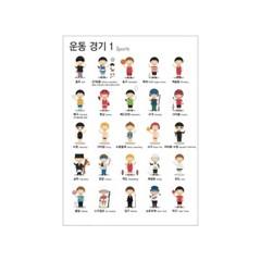 운동경기 포스터 1