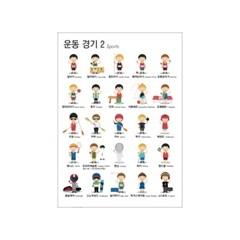운동경기 포스터 2