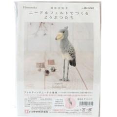 하마나카 양모펠트 넓적부리황새 DIY