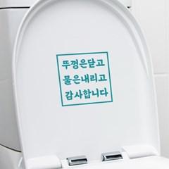 뚜껑은 닫고 물은 내리고 감사합니다 화장실 변기 스티커