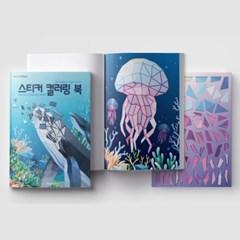 데코폴리 스티커 컬러링 북 : 바다생물