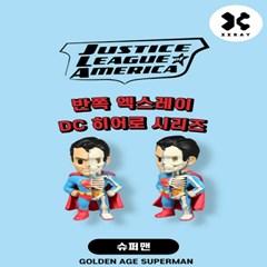 XXRAY DC피규어 슈퍼맨 외 7종 모음