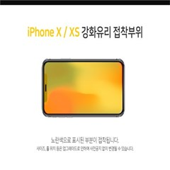 솔츠 아이폰X 아이폰XS 강화유리 방탄 액정보호필름