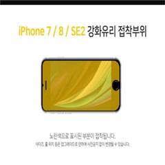 솔츠 아이폰 8 풀커버 강화유리 방탄 액정보호필름