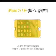솔츠 아이폰7+ 8+ 강화유리 필름 액정보호 방탄필름