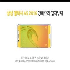 솔츠 갤럭시A5 2016용 강화유리 필름 액정보호 방탄필름 SM-A510