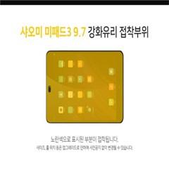 솔츠 샤오미 미패드3 강화유리 액정보호필름