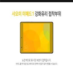 솔츠 샤오미 미패드1 강화유리 필름 액정보호 방탄필름