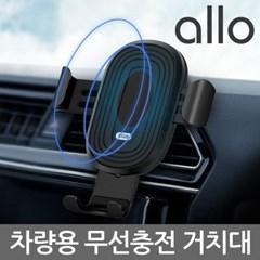 알로코리아 차량용 고속 무선충전 거치대 CC110W