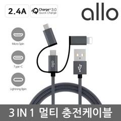 알로코리아 멀티 3 in 1 5핀 아이폰8핀 C타입 고속충전 케이블