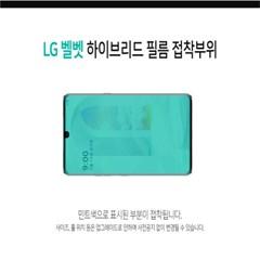 LG벨벳 하이브리드 방탄 액정보호필름 SH
