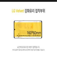 솔츠 LG Velvet 벨벳폰 강화유리 방탄 액정보호필름