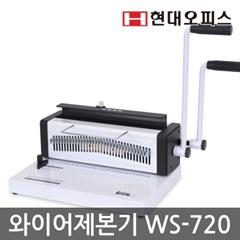 신제품 와이어제본기 WS-720 원형천공/최대120매제본_(1056116)
