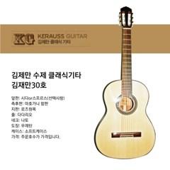 김제만기타 30호 (KJM_30) 클래식기타