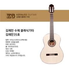 김제만기타 35호(KJM_35) 클래식기타