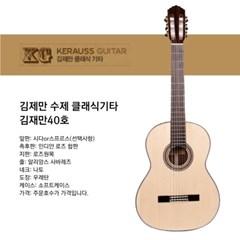 김제만기타 40호(KJM_40) 클레식기타