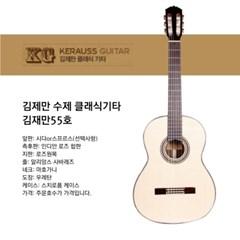 김제만기타 55호 (KJM_55) 클레식기타