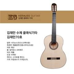 김제만기타 70호 (KJM_70) 클레식기타