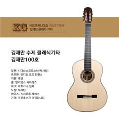 김제만기타 100호  (KJM_100) 클레식기타