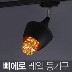 삐에로 레일등기구 (블랙)