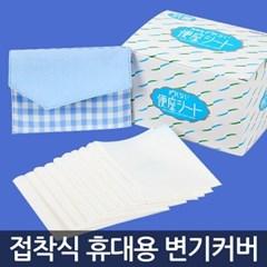 굿커버 접착식 휴대용 변기시트 50매