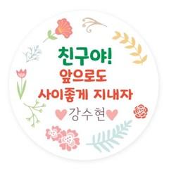 생일선물스티커 꽃화관스티커 라벨스티커_(1340837)