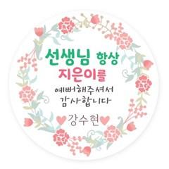 예쁜 꽃다발 스티커 원형라벨스티커 라벨택_(1340834)