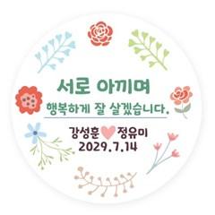 웨딩스티커 결혼답례품스티커 꽃답례스티커 주문제작_(1340822)