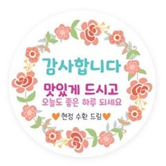 특별한 이벤트엔 특별한 꽃화관스티커 주문제작스티커_(1340819)