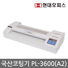 프리미엄 국산 A2코팅기 PL-3600(A2)+사은품증정_(1058848)