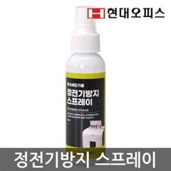 문서세단기용 정전기 방지 스프레이_(1058895)