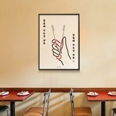 힘들 땐 육류 고기 M 유니크 인테리어 디자인 포스터 식당