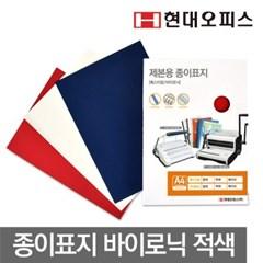 제본기 소모품 종이표지 바이로닉(적색)/제본표지_(1060493)