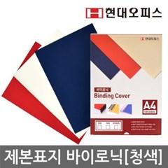 제본기 소모품 종이표지 바이로닉(청색)/제본표지_(1060492)